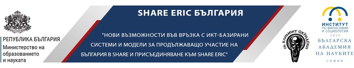Share Eric